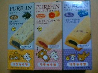 リラックマ PURE-IN ソフトクッキー