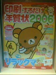 印刷するだけ年賀状2006