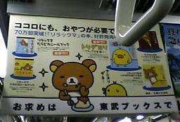 リラックマ吊り広告