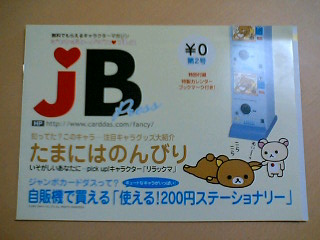 JBpressリラックマ号