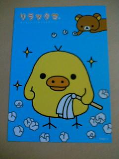 キイロイトリのポストカード