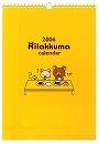 リラックマ9月予約 壁かけカレンダー・B4