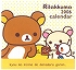 リラックマ9月予約 ケース入りプッチカレンダー