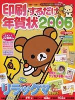 リラックマが表紙★印刷するだけ年賀状2006