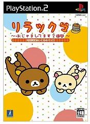 【PS2】リラックマ ~おじゃましてます2週間~(ぬいぐるみパック) 9月1日発売予定 予約